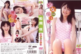 [BKDV-00220] Saki Funaoka 船岡咲 – TSUBOMI 少女13歳色づく