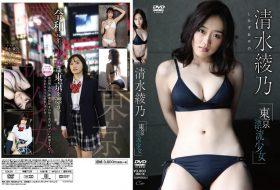 [COPER-001] Ayano Shimizu 清水綾乃 – 東京・漂流少女
