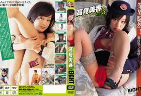 [EIGHT-032D] Mika Takami 高見美香 EIGHT VOL.3