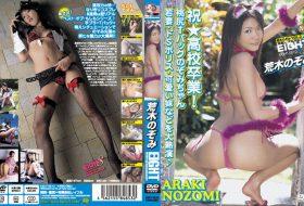 [EIGHT-051D] Araki Nozomi 荒木のぞみ – EIGHT vol.2