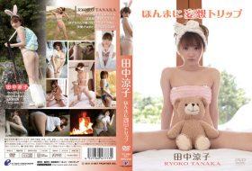 [ENFD-5332] Ryoko Tanaka 田中涼子 – ほんまに妄想トリップ