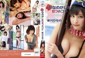 [FCCOB-003] Hinano Ayakawa 彩川ひなの ひなのがした8つのコト