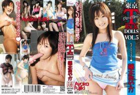 [GRFG-0005] Ayaka Fujiki 藤木あやか – T-Back Dolls Vol.5 東京 Tバックドールズ