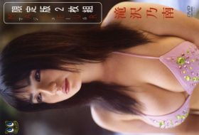 [PAND-7018] Nonami Takizawa 滝沢乃南 – MAJUER 限定版
