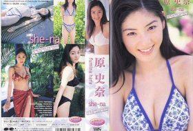 [PCBP-51403] Fumina Hara 原史奈 – she-na