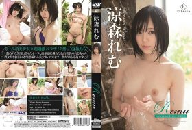 [REBD-415] Remu Refreshing Resort 涼森れむ