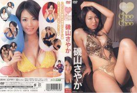 [TSDV-41032] Sayaka Isoyama 磯山さやか Choo Choo