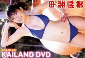 [WBDV-0012] Asami Kai 甲斐麻美 – KAILAND
