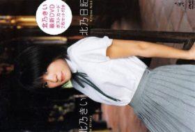 [WBDV-0027] Kie Kitano 北乃きい 北乃日記