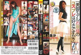 [SCDV-23011] Risa Murakami 村上里沙 – 美脚モデルお嬢様のコスプレは好きですか?