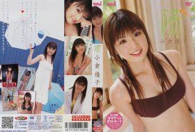 [FDGD-0037] Yuko Ogura 小倉優子 陽 ~ひなた~