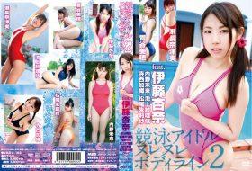 JMDV-162 競泳アイドルヌレヌレボディライン 2