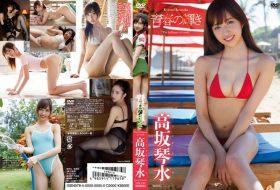 [TSDS-42402] Kotomi Kosaka 高坂琴水 – 青春の輝き