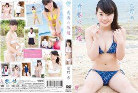 MMR-397 青春の坂道 星野希