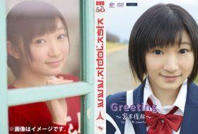 [UFBW-2098] Miyamoto Karin 宮本佳林 – Greeting