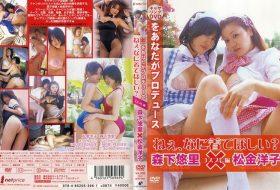 [NPEF-001] 森下悠里×松金洋子 DVDをあなたがプロデュース ねぇ、なに着てほしい?~コスプレ編~