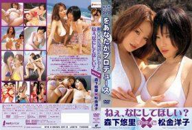 [NPEF-002] 森下悠里×松金洋子 DVDをあなたがプロデュース ねぇ、なにしてほしい?~僕の恋人編