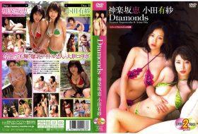 [CBSP-001] 神楽坂恵・小田有紗 – Diamonds