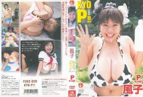 [IGD-0023] 風子 KYO-P!!
