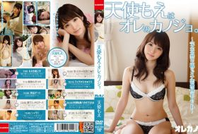 [GASO-0014] Amatsuka Moe Is My Girlfriend. 天使もえ はオレのカノジョ。