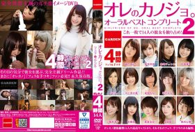 [GAOR-120] My Girlfriend's Oral オレのカノジョ オーラル Best Complete 2