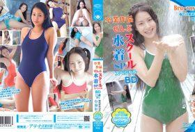 [CPBD-004] Hinata ひなた – 卒業作品 ぜんぶ スクール水着SP BD