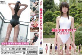 [PMK-0006] Nanako Niimi 新実菜々子 – 競泳水着カタログ