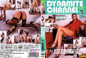 [DCDV-010] 水沢梨香 DYNAMITE CHANNEL No.10 ダイナマイトチャンネル 元宝塚 タカラジェンヌ