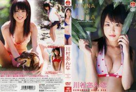 [IGD-0016] Anna Kawamura 川村あんな – Minna No Anna