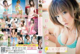 [FOED-044] Aki Hoshino ほしのあき – Hoshino Tours ほしのツアーズ