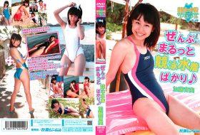 [TBOG-004] Ikumi Kato 加藤育実 – ぜんぶまるっと競泳水着ばかり♪