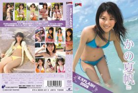 [ENFD-5090] Kaho Kano かの夏帆 – ミスFLASH2008 かの夏帆