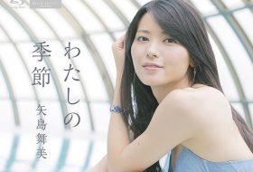 [EPXE-5089] 矢島舞美 – わたしの季節 Blu-ray