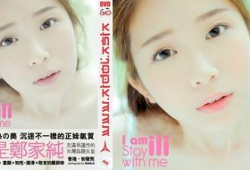 [BD-8886] Ili Cheng 鄭家純 在一起 Stay With Me