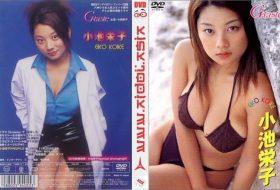 KIBE-12 G-taste 小池栄子