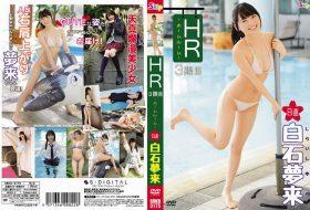 [SBKD-0175] Yura Shiraishi 白石夢来 – HR 日直