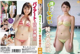 [SBVD-0443] Kanae Shiina 椎名香奈江 僕らの、しーなぱい