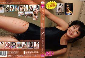 [AOSBD-031] Minami Serizawa 芹沢南 – Unreleased Scene 未公開シーン