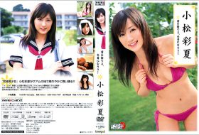 [LPDD-22] Ayaka Komatsu 小松彩夏 – Discard the book, become a swimsuit! 書を捨てよ、水着になろう!