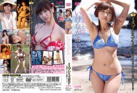 [LCDV-40711] Aimi Ikenaga いけながあいみ – ミスプレミア2015-2016~遅咲きAmy満開Body