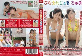 SIGD-008 ぷちえんじぇるでゅお HoneyBunch 2 山田菜緒 町田有沙