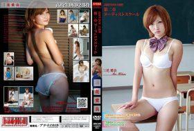 SMAC-049 高校生DVD 第二章 ヌーディストスクール 三花愛良