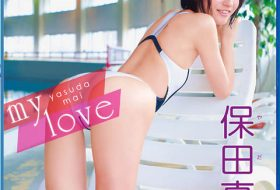 [SBVB-0030] Mai Yasuda 保田真愛 – my love Blu-ray