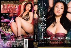 [SDNI-001] Minako Komukai 小向美奈子 – DANGEROUS STRIPPER