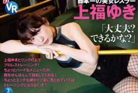 [VR] [KDSFRI-009] – 美女レスラー・上福ゆきとリングの上でプロレストレーニング! 「大丈夫? できるかな?」 <フライデーVRシリーズ>
