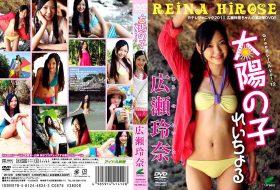 [TSDV-41412] Rena Hirose 広瀬玲奈 – Greenレーベルvol.12 太陽の子 れいちょる