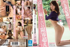 [MXYD-002] Hiori Kujo 九条妃織 – 28-year-old Celebrity Wife Exceeding The Limits Of Shame