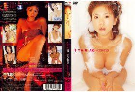 [PCBP-11354] Aki Hoshino ほしのあき – STAR