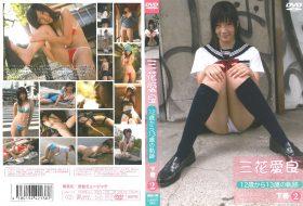 [SEIJUN-04] Aira Mihana 三花愛良 – 12歳から13歳の軌跡 下巻 2