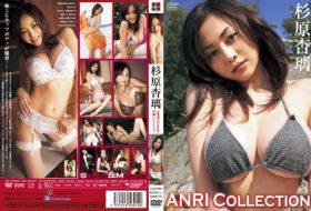 [CLMI-003] Anri Sugihara 杉原杏璃 – 杏璃コレクション